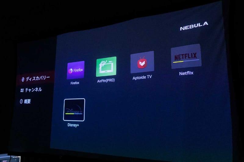 NetflixアプリはGoogle Playではなく「Nebula Manager」経由でインストールする必要がある