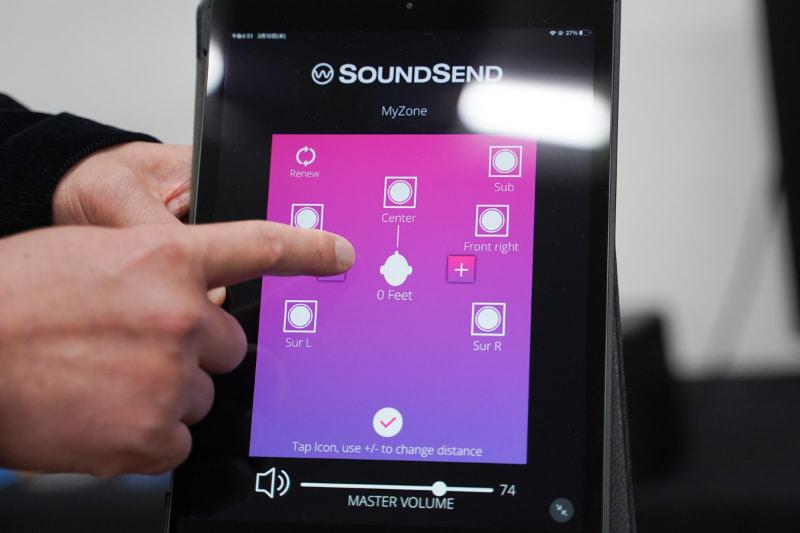 ユーザーとスピーカーとの距離も設定できる。自動音場補正的な機能は無い