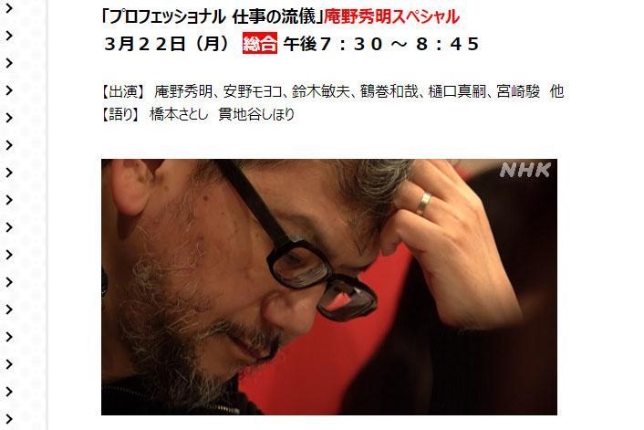 "<span class=""fnt-70"">(C)NHK</span>"