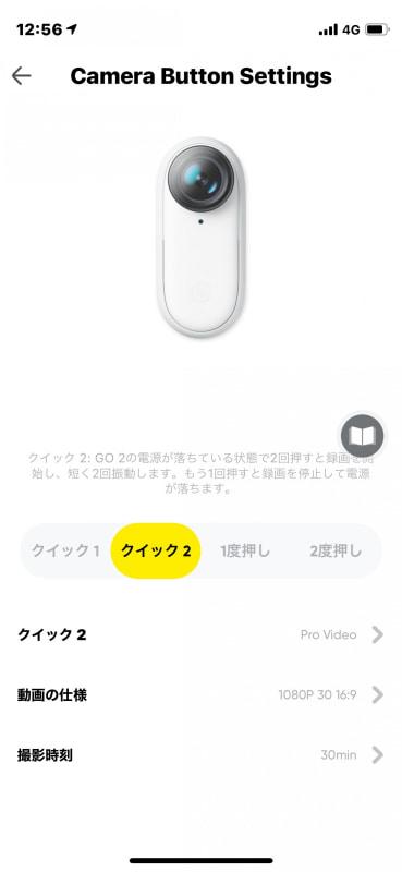 ボタン動作はアプリで変更できる