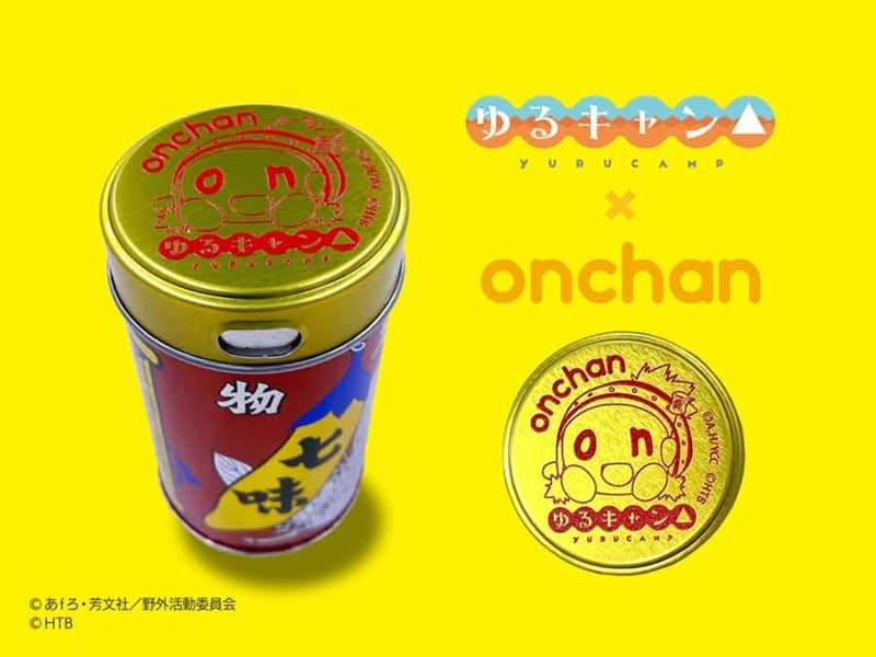 ゆるキャン△×onちゃん缶(八幡屋礒五郎七味)