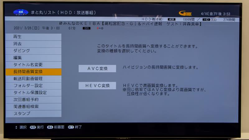 4K放送に加え、2K放送のHEVC圧縮が可能