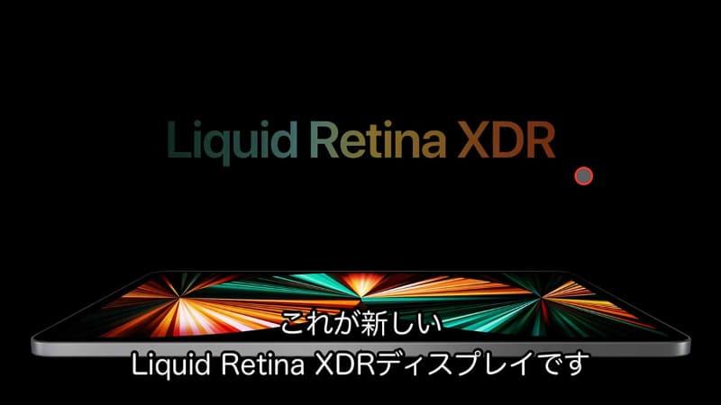 アップルは、12.9インチiPad Proに搭載しているディスプレイを「Liquid Retina XDRディスプレイ」と呼んでいる
