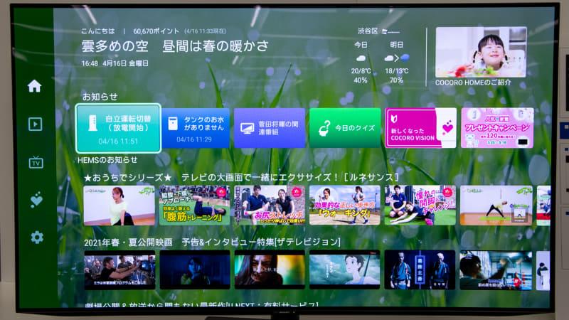 エンタメ・生活情報サポートアプリ「COCORO VISION」