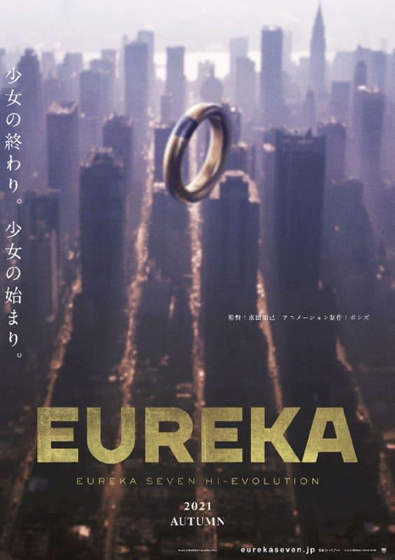 """映画「EUREKA/交響詩篇エウレカセブン ハイエボリューション」<br><span class=""""fnt-70"""">(c)2021 BONES/Project EUREKA MOVIE</span>"""