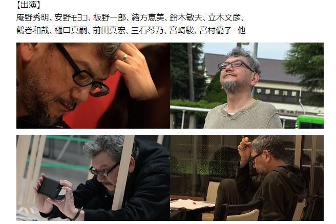「さようなら全てのエヴァンゲリオン ~庵野秀明の1214日~」紹介ページ<br>(C)NHK