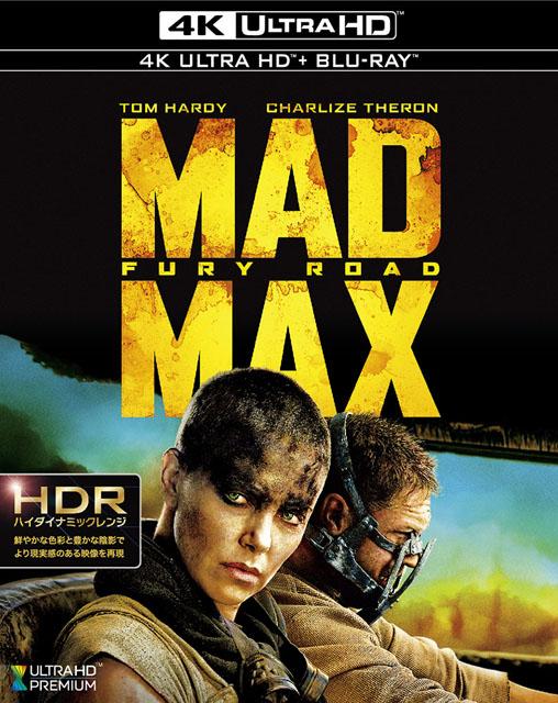2016年6月に発売した「マッドマックス 怒りのデス・ロード <4K ULTRA HD&ブルーレイセット>」