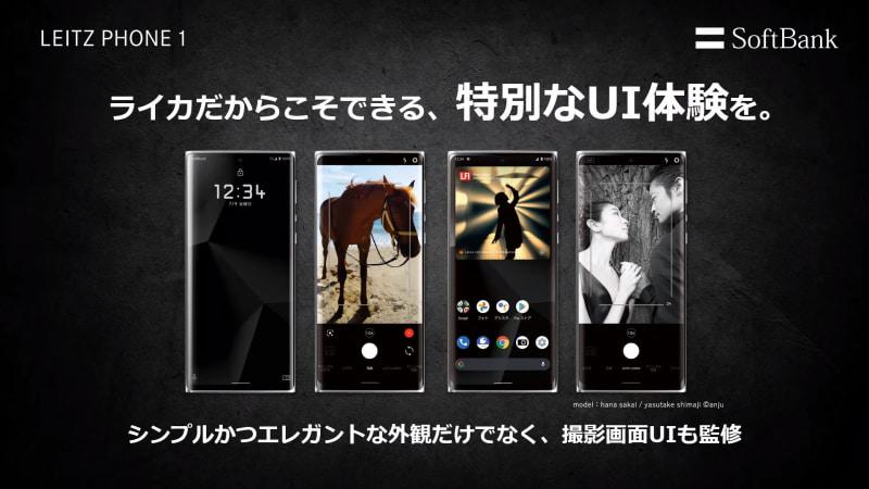 カメラアプリの撮影画面UIもライカが監修した
