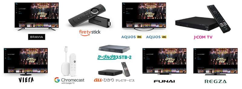TVerテレビアプリの対応機種