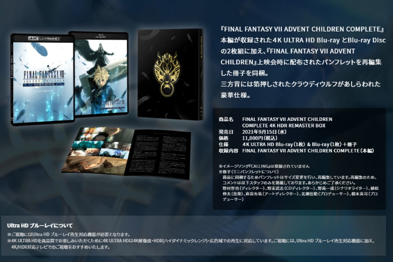 """FINAL FANTASY VII ADVENT CHILDREN COMPLETE 4K HDR REMASTER BOX紹介ページより<br><span class=""""fnt-70"""">(C) 1997, 2005, 2009, 2021 SQUARE ENIX CO., LTD. All Rights Reserved. CHARACTER DESIGN: TETSUYA NOMURA</span>"""