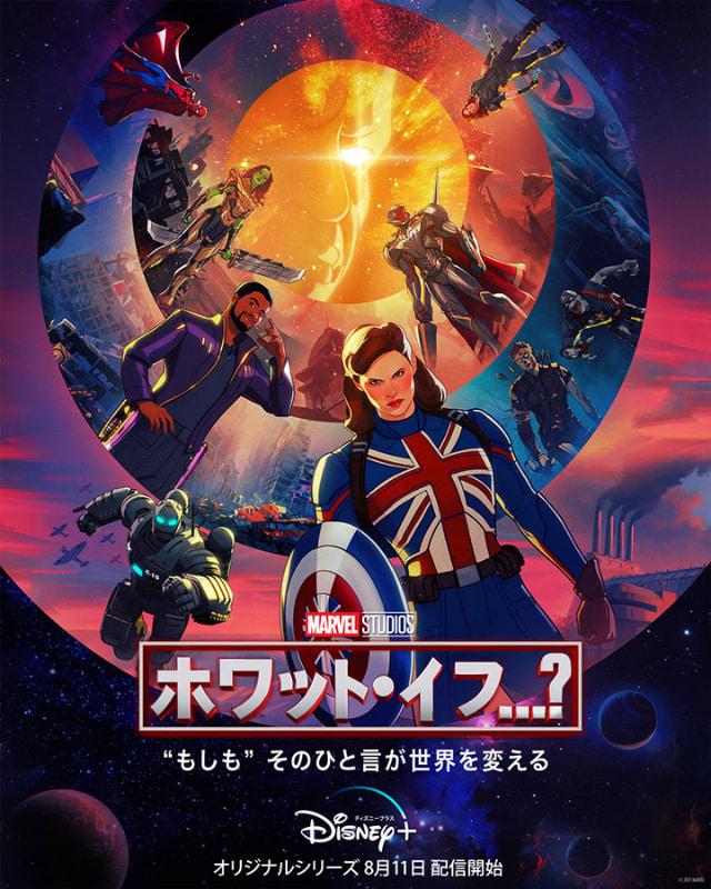 """「ホワット・イフ…?」<br><span class=""""fnt-70"""">(C)2021 Marvel</span>"""