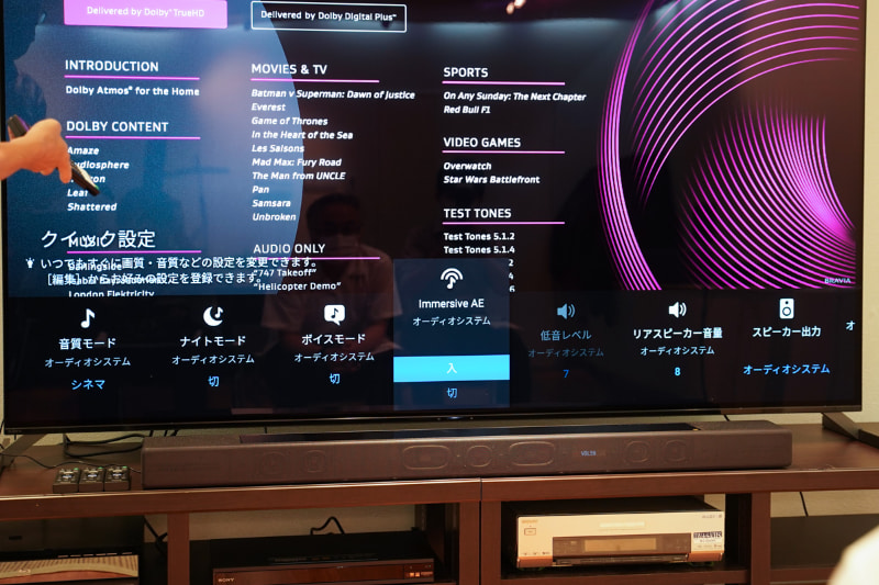 ブラビア側のクイック設定画面からサウンドバーの設定変更が可能に