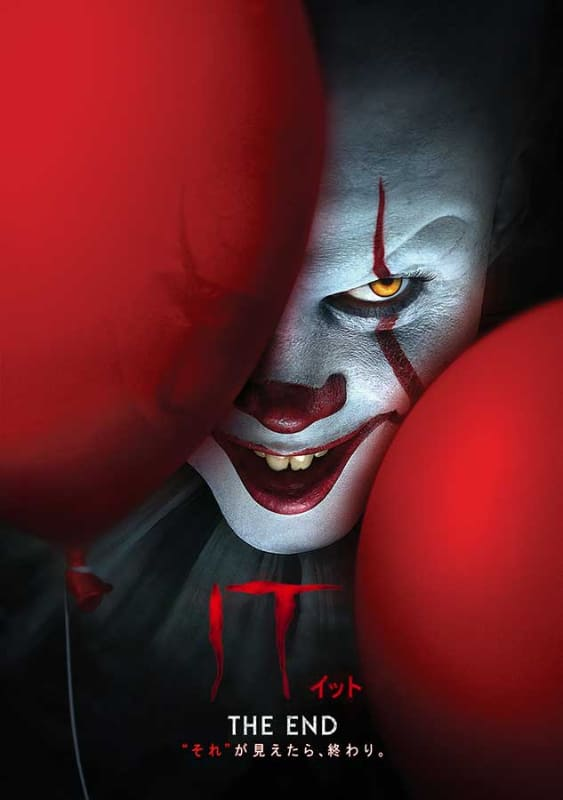 """「IT/イット THE END """"それ""""が見えたら、終わり。」<br><span class=""""fnt-70"""">(C)2019 Warner Bros. Entertainment Inc. All Rights Reserved.</span>"""