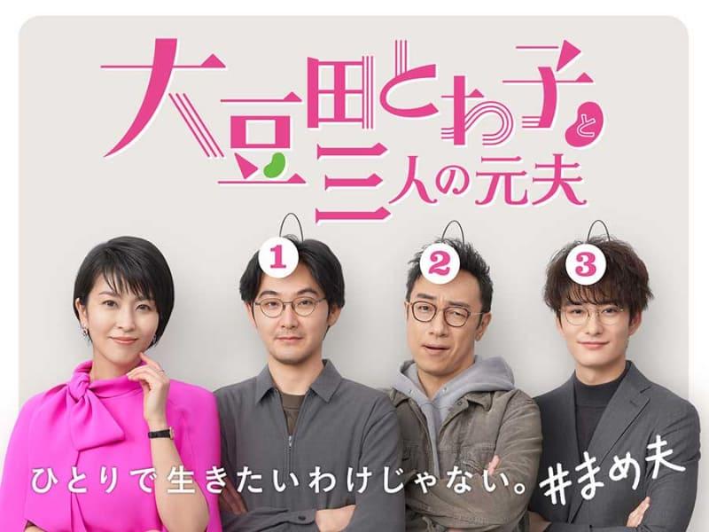 """大豆田とわ子と三人の元夫<br><span class=""""fnt-70"""">(C)カンテレ</span>"""