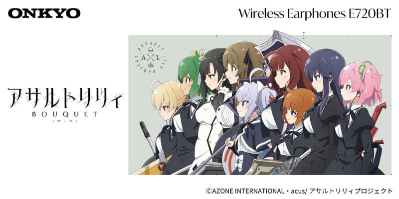 ネックバンド式ワイヤレスイヤフォン「E720BT」と「アサルトリリィ BOUQUET」のコラボモデル