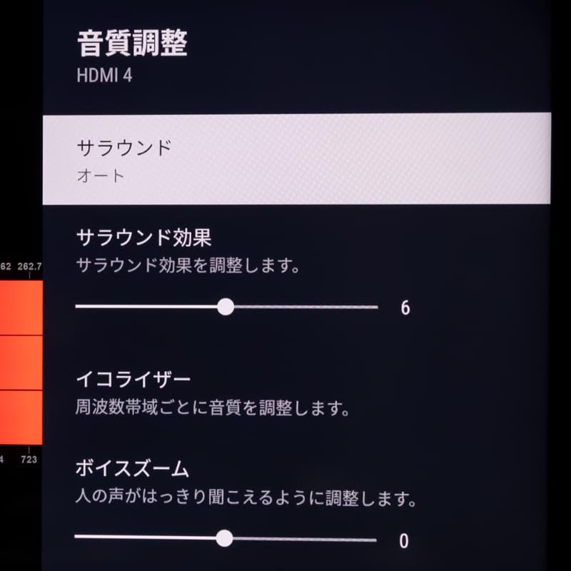 サウンド関連の設定画面