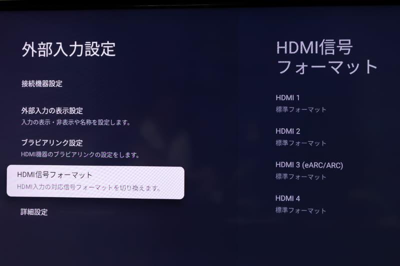 HDMI関連の設定についての詳細は後述