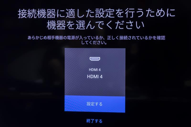 本機に初めて接続するHDMI機器に関しては、最適な設定を行なうためのチュートリアルが始まる