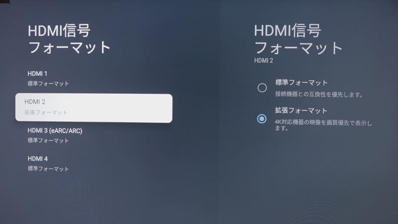 HDMIポート1/2の設定