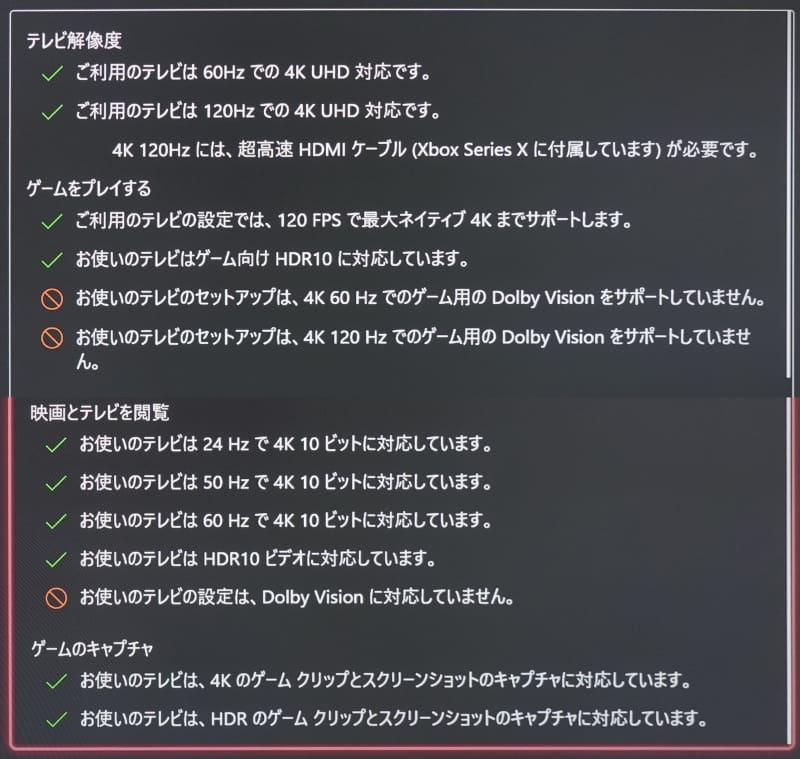 「拡張フォーマット」設定時のXbox Series X「4Kテレビ詳細」画面