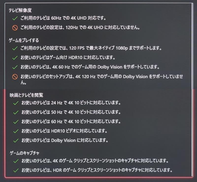 「拡張フォーマット(ドルビービジョン優先)」設定時のXbox Series X「4Kテレビ詳細」画面