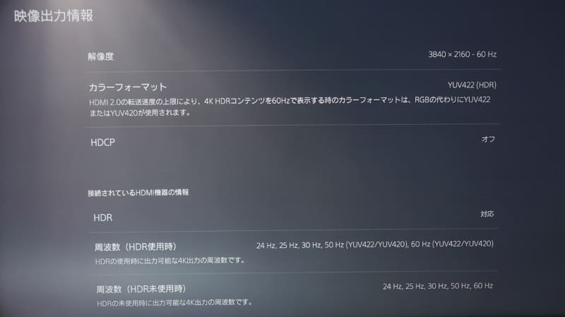 「拡張フォーマット(ドルビービジョン優先)」設定時のPS5「映像出力情報」画面