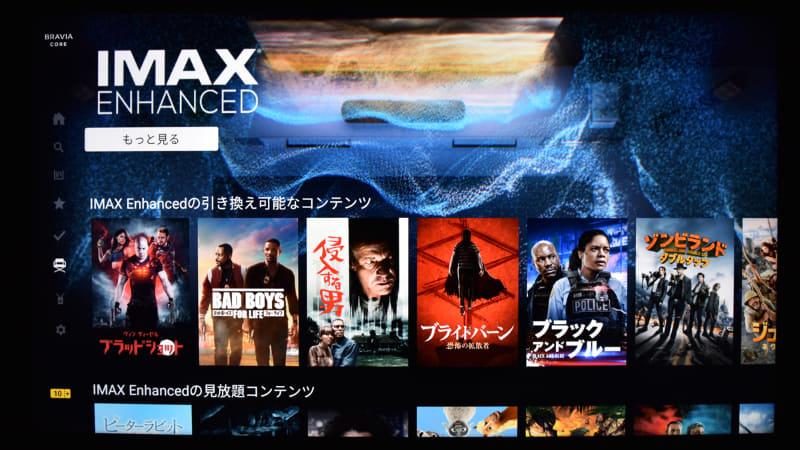 IMAX仕様で撮影・マスタリングされたタイトル群。画質モードは「IMAX Enhanced」を選択して見たいところ