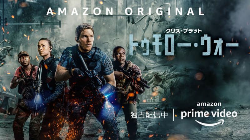"""Amazon Prime Video独占配信「トゥモロー・ウォー」<span class=""""fnt-70"""">(C)2021 SKYDANCE PRODUCTIONS, LLC AND PARAMOUNT PICTURES. ALL RIGHTS RESERVED.</span>"""