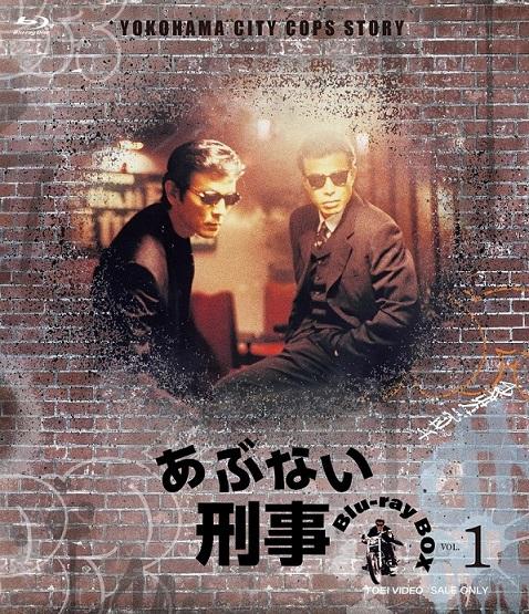 """あぶない刑事 Blu-rayBOX VOL.1<Br><span class=""""fnt-70"""">(C)セントラル・アーツ</span>"""