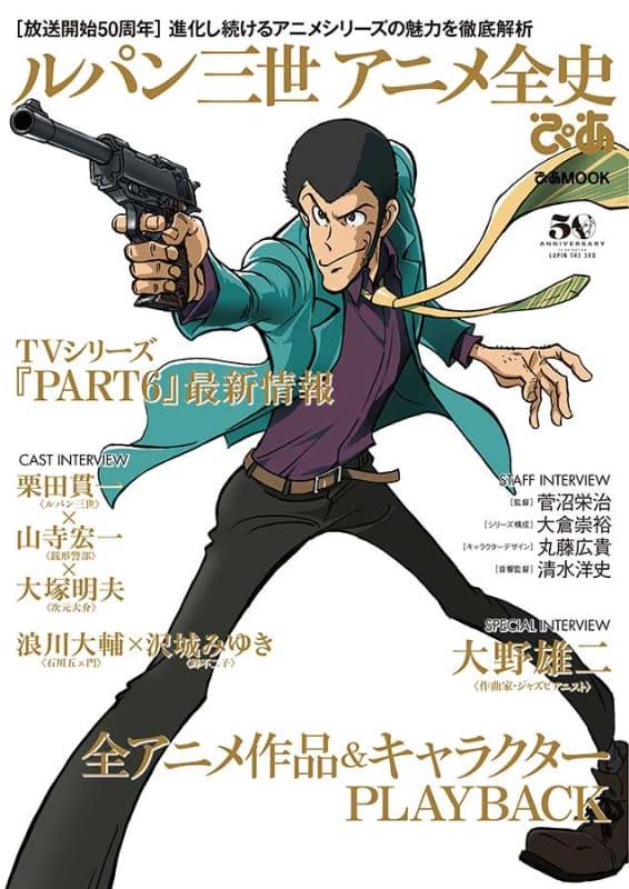 「ルパン三世アニメ全史ぴあ」表紙