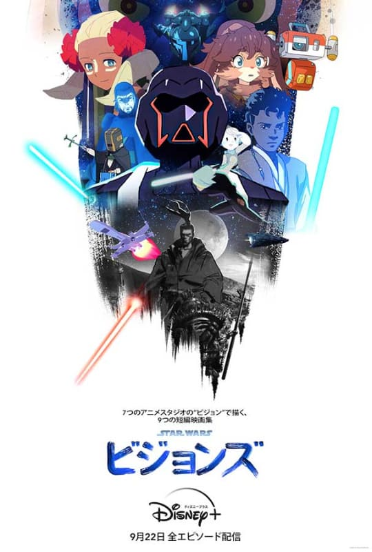 """「スター・ウォーズ:ビジョンズ」キービジュアル<br><span class=""""fnt-70"""">(C)2021 TM & c Lucasfilm Ltd. All Rights Reserved.</span>"""