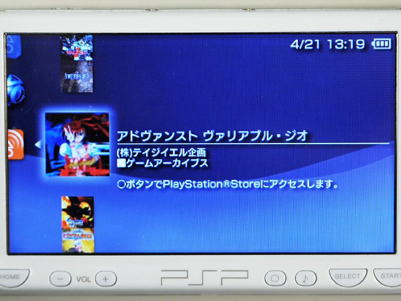 PSNのインフォメーションボード。PS3とは表示デザインが異なる