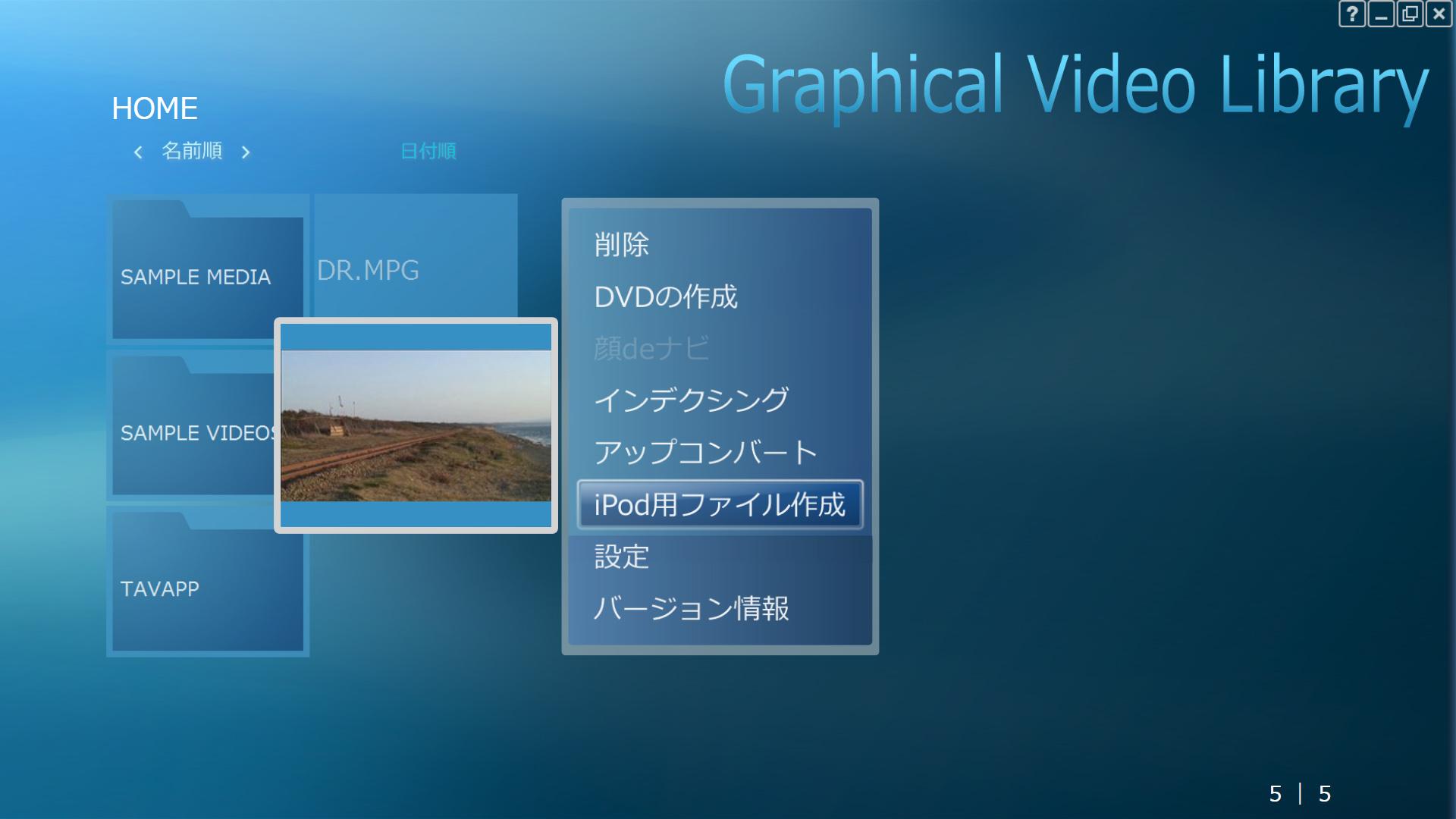 東芝グラフィックビデオライブラリーで、エンコード指定を行なう。「iPod用ファイル設定」と用途を明確に表示