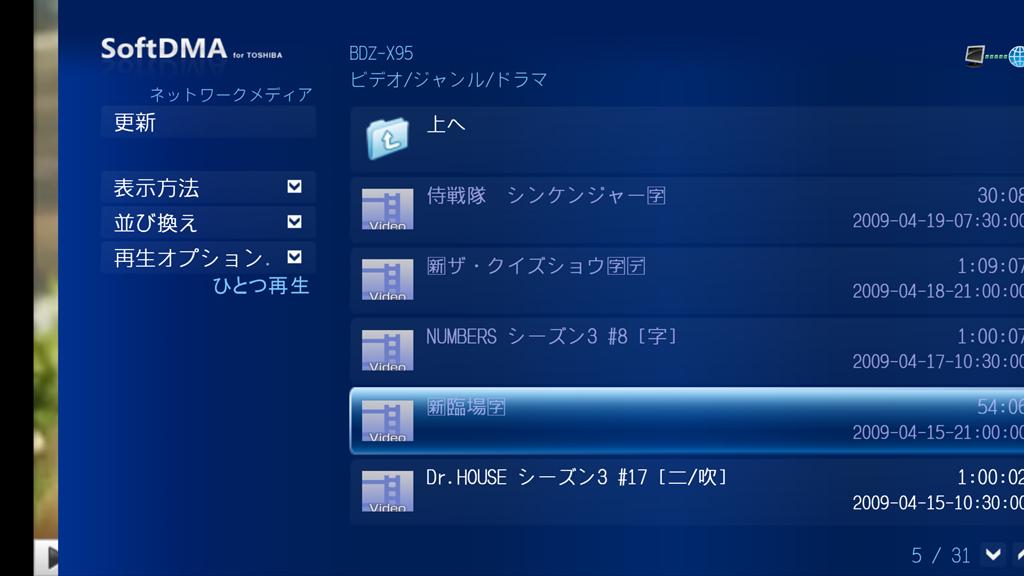 SoftDMAを使い、ソニーのBDレコーダー「BDZ-X95」を認識。DRモードの番組のみ再生でき、AVC録画番組はグレーアウトしている