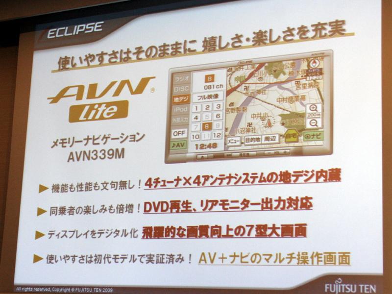 AVNLiteシリーズの新モデル