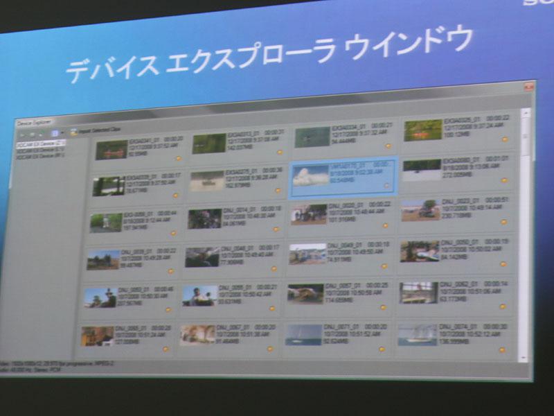 カメラ内の動画をサムネイル表示できる「デバイス エクスプローラ ウィンドウ」。タイムラインにドラッグ&ドロップして編集できる