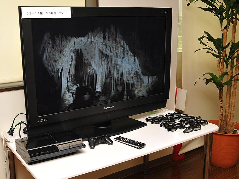 現在放送やセルソフトなどで活用されている3D表示の紹介も行なわれた。写真はBS11の3D表示に対応したヒュンダイITジャパンの専用テレビ