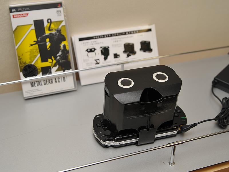 PSPのゲーム「METAL GEAR AC!D 2」で採用された3D表示機能。サイドバイサイド表示された2つの映像を、紙で作った「SOLID EYE とびだシッド」をPSPに装着して見る。内部で左右の目の間についたてを作るような仕組みだ
