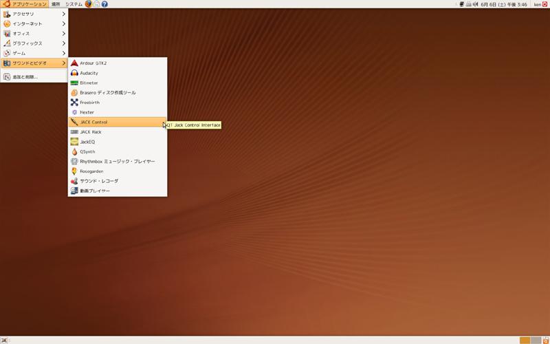 バージョン9.04にアップデートされた「Ubuntu」