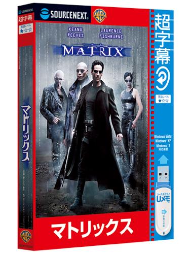 超字幕「マトリックス」