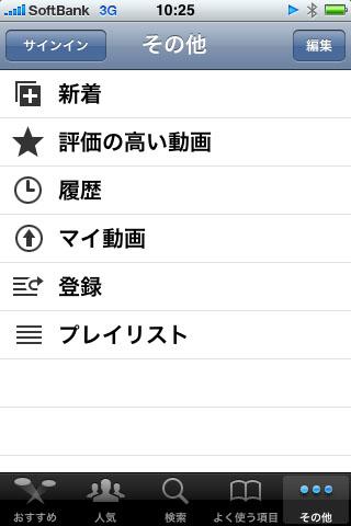 YouTubeアプリはログイン機能などをサポート