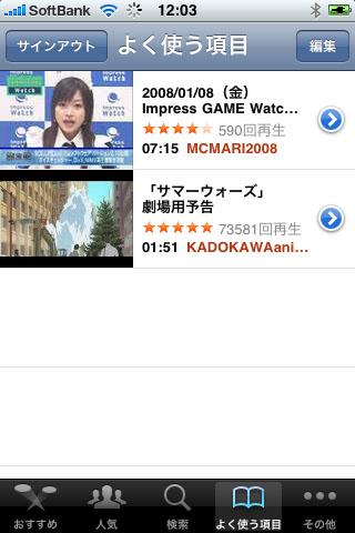 PCでブックマークした動画が、アカウントログインすることでiPhone 3Gからも見られる