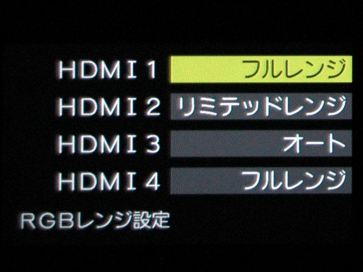 「RGBレンジ設定」メニュー。PCを接続したときは「フルレンジ」設定にしよう