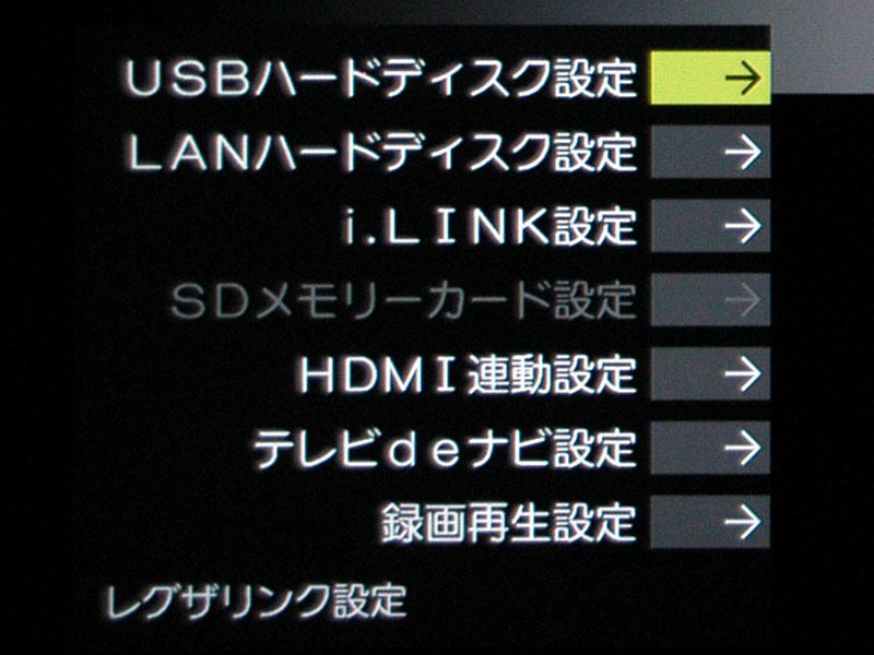 USB HDDやLAN HDDを接続すれば安価にハイビジョン録画環境を構築可能。しかにも2番組同時録画にも対応しているのは嬉しい