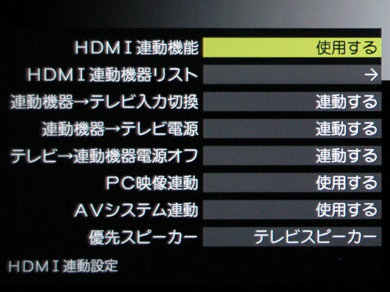 HDMI3の音声はアナログ入力が可能。PCディスプレイ的に活用するときに便利だ