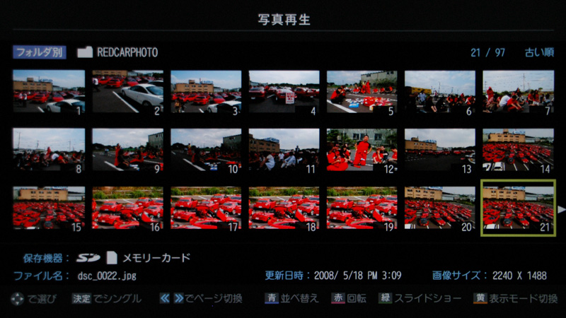 SDカードスロットにデジカメで撮影した写真データ入りのSDカードを挿せばすぐにスライドショーが楽しめる