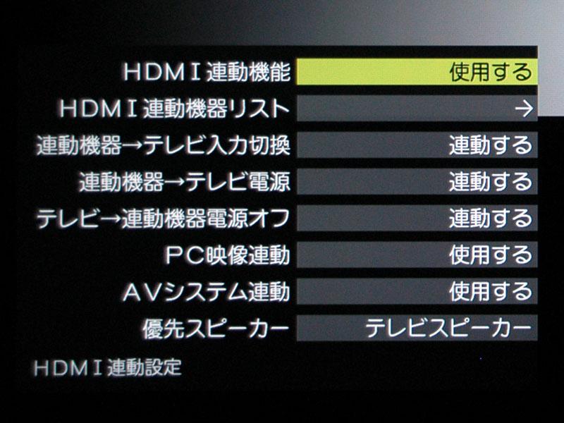 HDMI連動設定