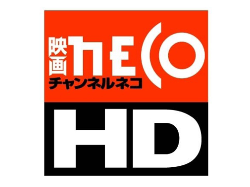「チャンネルNECO」(HD版)の新ロゴ