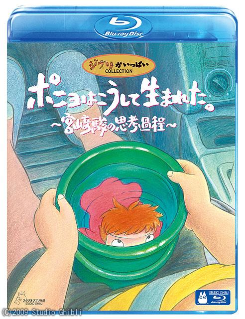 ポニョはこうして生まれた。~宮崎駿の思考過程~ Blu-ray版