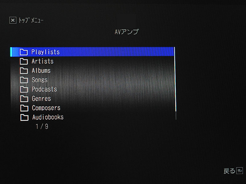 SC-LX81のUSB接続でiPodを再生している画面。AVアンプのメディアプレーヤー/DLNAクライアント機能「Home Media Gallery」で再生する
